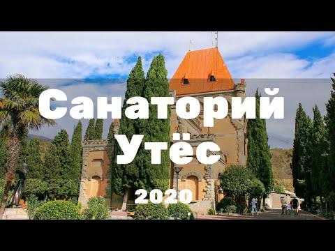Санаторий Утес Крым 2020. Номер Супериор. Видео обзор. Отзыв в описании.