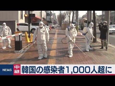 2020/02/26 韓国の感染者1,000人超に