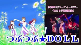 つぶつぶ☆DOLL 国民的アニメソングカバーコンテスト【愛踊祭】WEB予...