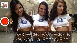видео Скачать бесплатно VK App 2.0 [на Андроид]