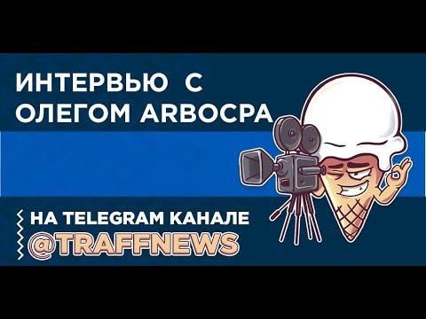 Разговор на ходу с Олегом ArboCPA