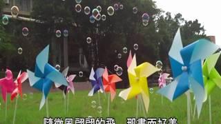 竹東高中99級畢業典禮藍色蝴蝶.wmv
