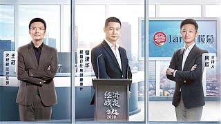 《经济战疫·云起》对话榄菊骆建华:企业创新和品类拓展 永远在路上 | CCTV财经 - YouTube
