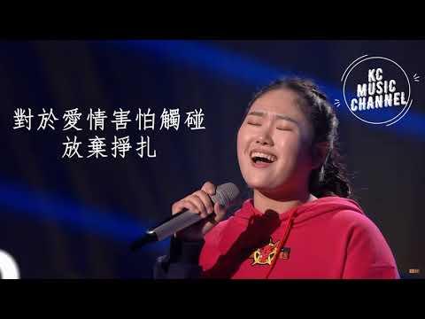 馬杰雪 - 太陽 新彊年輕女孩唱出特別的感覺『我只想做你的太陽 你的太陽』中國好聲音2019【動態歌詞Lyrics】