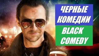ЧЕРНЫЕ КОМЕДИИ. ЛУЧШИЕ ФИЛЬМЫ №3 / BLACK COMEDY. BEST MOVIES №3