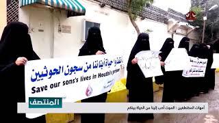 أمهات المختطفين : الموت أحب إلينا من الحياة بينكم   | تقرير يمن شباب