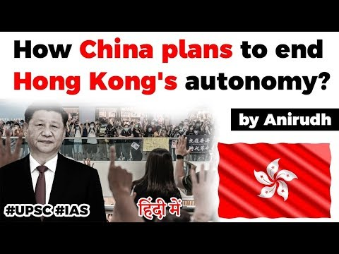 How China plans to end autonomy of Hong Kong? China to set up National Security Agencies in HK #UPSC
