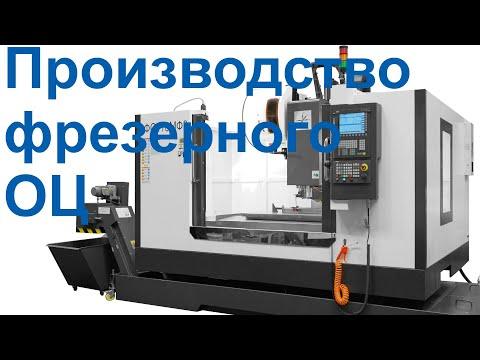 ФС110МФ4 основные этапы производства вертикального обрабатывающего центра