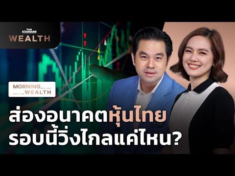 ส่องอนาคตหุ้นไทย รอบนี้วิ่งไกลแค่ไหน? | Morning Wealth 31 สิงหาคม 2564
