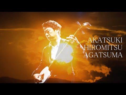 上妻宏光 Hiromitsu Agatsuma Music Video [AKATSUKI]