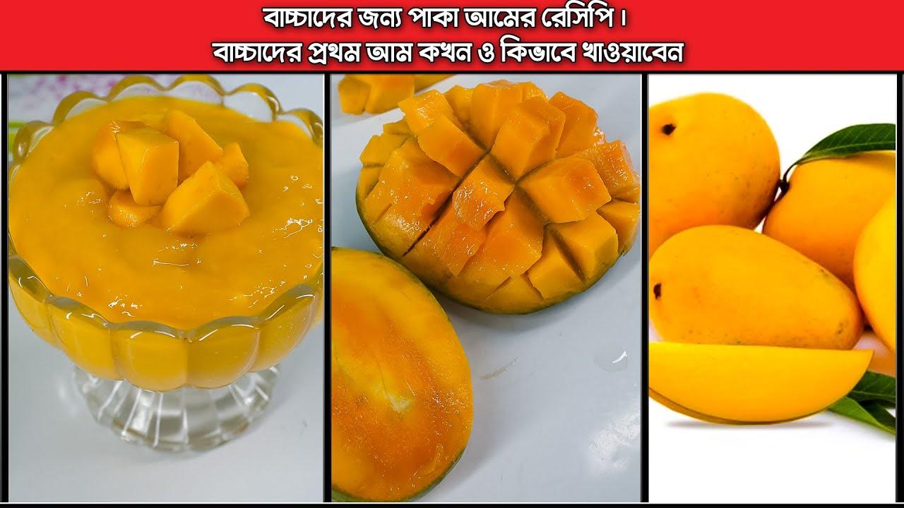 বাচ্চাদের জন্য পাকা আমের পিউরি // আমের রেসিপি // Mango recipe // Weight gaining baby food