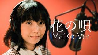 Hana No Uta 花の唄 (Cover) MaiKo [Fate/stay night [Heaven's Feel] I ED]