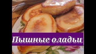 Пышные Оладьи (Оладушки) на Кефире. Очень вкусные/Lush pancakes