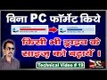how to increase drive partition without Laptop or PC format # 19