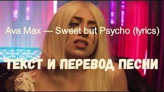 Ava Max — Sweet but Psycho (lyrics текст и перевод песни)