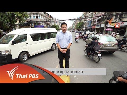 AEC Business Class รู้ทันเออีซี : ธุรกิจเฉพาะทาง, สินค้าไทยในตลาดกัมพูชา (28 ก.ย. 59)