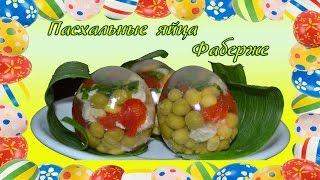 Пасхальные яйца Фаберже/ Easter eggs \Заливные яйца