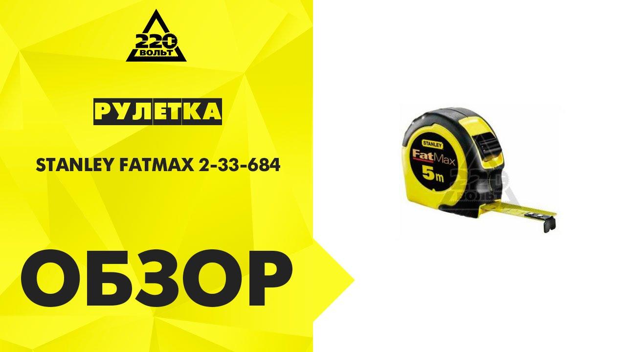 Рулетка stanley fatmax 2-33-684 вулкан игровые аппараты казино онлайнi