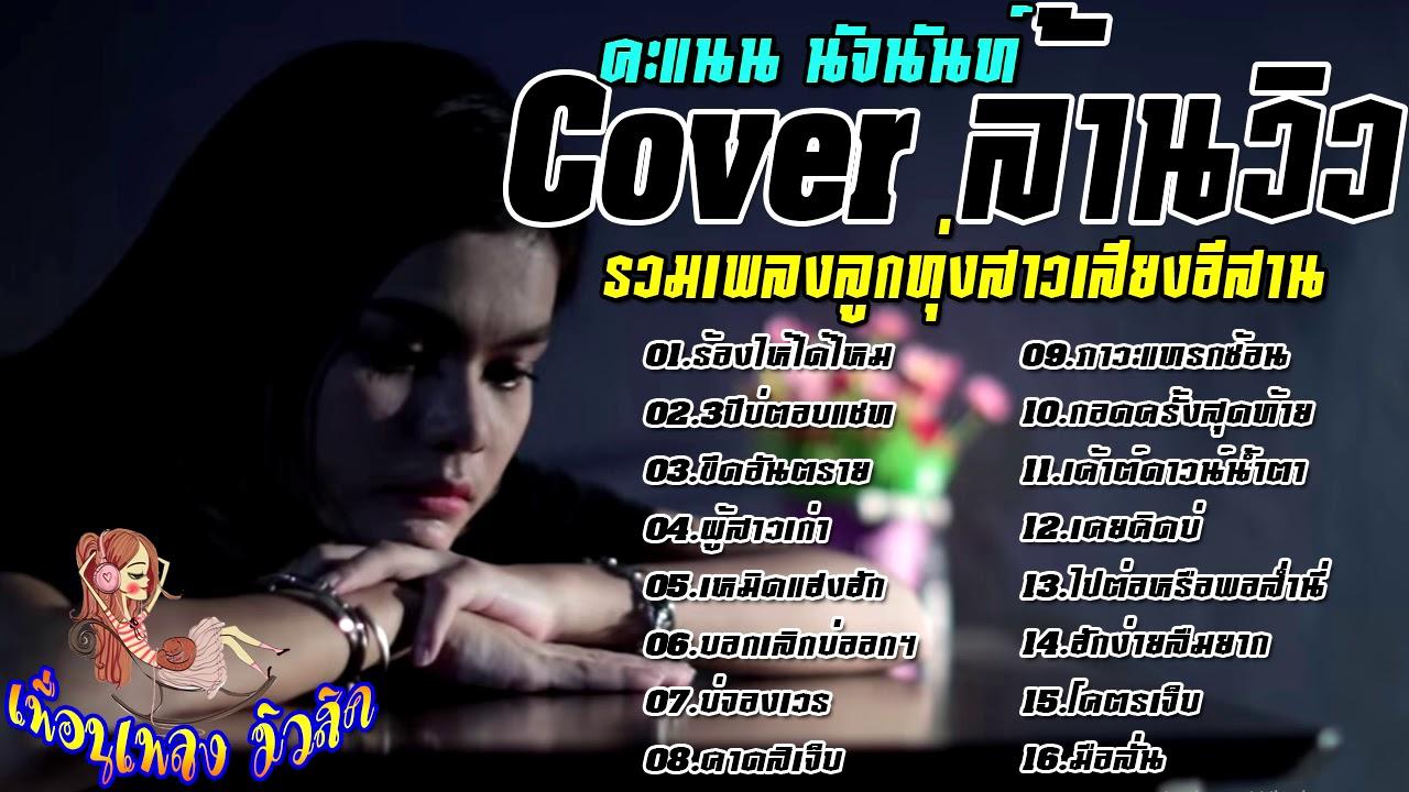 คะแนน นัจนันท์  -【รวม16 เพลงฮิต Cover สาวเสียงอีสานล้านวิว】