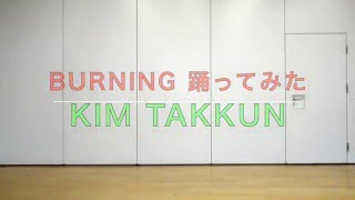 【Kim Takkun】BURNINGを踊ってみた。