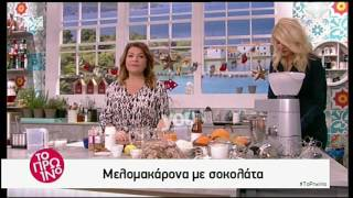 Youweekly.gr: H Αργυρώ φτιάχνει μελομακάρονα με σοκολάτα (1ο μέρος)