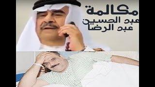 عبد الحسين عبد الرضا (اتصال عصبي كوميدي)  داوود حسين واستقلال احمد