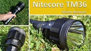 видео Фонарь NiteCore TM36 (1800 люмен)