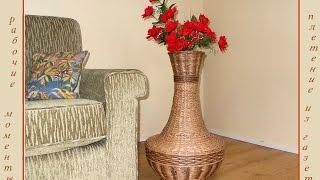 ваза напольная из газетных трубочек