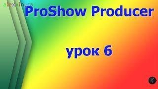ProShow Producer  Как скачать стили из интернета в программу