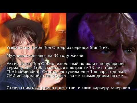 Умер актер Джон Пол Стюер из сериала Star Trek