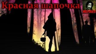 Истории на ночь - Красная шапочка: Сжираемые заживо