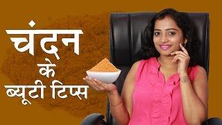 चंदन के ब्यूटी टिप्स | Beauty Tips of Sandal in Hindi | Sandalwood Benefits | Glowing, Spotless Face