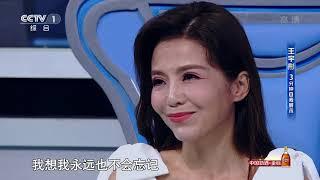 [2019主持人大赛]王宇彤 3分钟自我展示| CCTV