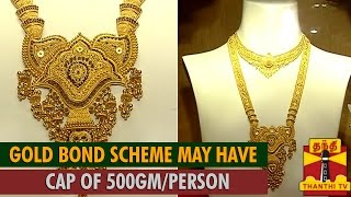 Gold Bond Scheme May Have Annual Cap of 500 gm/Person : Finance Ministry spl video news 31-07-2015 Thanthi TV