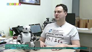 2018 Univer TV Магистратура по робототехнике Высшая школа ИТИС КФУ