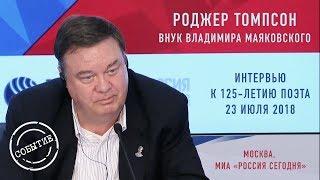 Роджер Томпсон \ Внук Маяковского, к 125-летию поэта