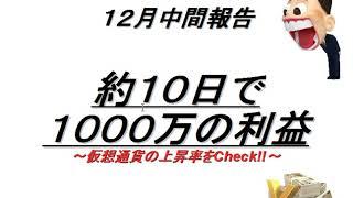 【破壊力がヤバすぎる...】12月予測配信結果報告!!