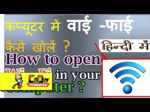 कंप्यूटर में वाई-फाई कैसे ऑन करें। How to open wi fi in your PC ?