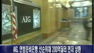(2010.09.30) AIG, 구제금융 상환 합의