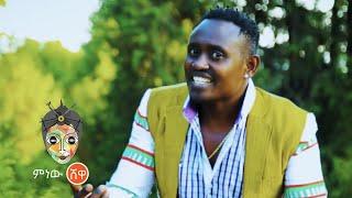 Etiyopya Müziği: Aynalem Tafese Aynalem Tafese - Yeni Etiyopya Müziği 2021 (Resmi Video)