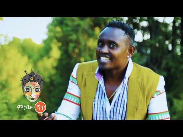 Ethiopian Music : Aynalem Tafese አይናለም ታፈሰ (ያየብቴ ባስኬቶ) - New Ethiopian Music 2021(Official Video)