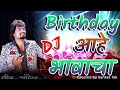 Birthday aahe bavacha dj remix song