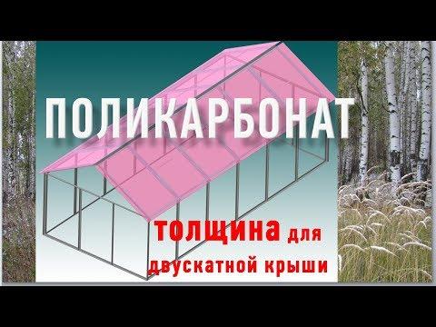 Как покрыть крышу теплицы поликарбонатом своими руками