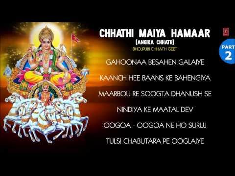Chhathi Maiya Hamaar Part 2, Bhojpuri Chhath Pooja Geet By Anuradha Paudwal Full Audio Songs Juke Bo