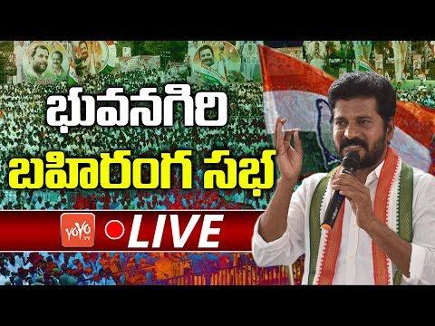Revanth Reddy LIVE | Telangana Congress Public Meeting - Bhongir | Telangana Elections | YOYO TV