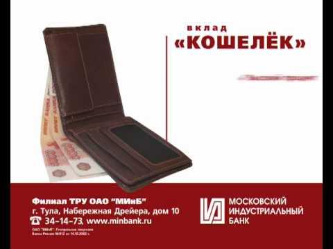 Ролик для Московского индустриального банка
