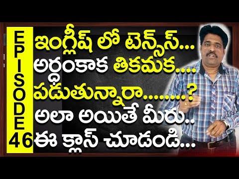 Spoken English Classes In Telugu Episode 46