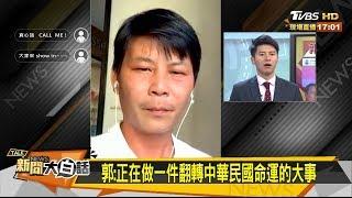 郭:正在做一件翻轉中華民國命運的大事 新聞大白話 20190912