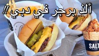 جربنا ألذ برجر في دبي - سولت برجر | Salt Burger - Dubai