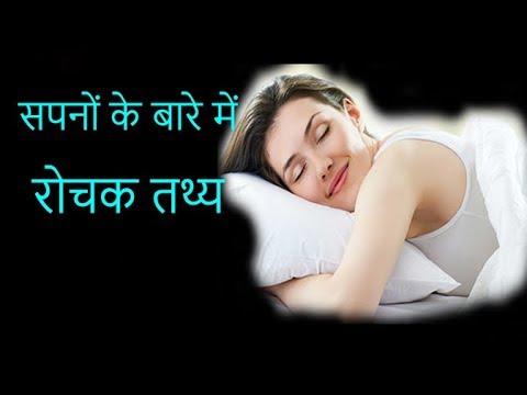 Dreams facts Hindi आप सपने क्यूँ देखते हो? क्या सपने में आपको मालूम होता है की आप सपना देख रहे हो?